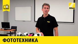 Nikon School: Подготовка к съемке Nikon 1 (ч.1)