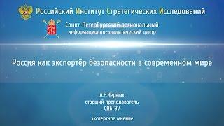Россия как экспортер безопасности в современном мире
