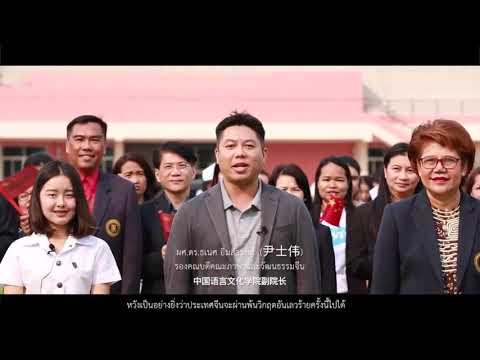 ใจถึงใจ จีน..ไทย ไม่ทอดทิ้งกัน... ม.หัวเฉียว ป่อเต็กตึ๊ง ส่งคลิปแปรอักษร ให้ชาวอู่ฮั่นและคนจีน