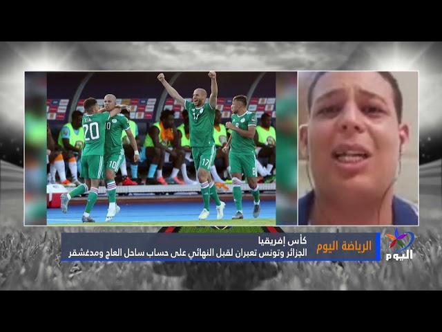 الرياضة اليوم:   فوز المنتخب السوري بالمركزالثالث في غرب آسيا وتأهل تونس والجزائرلنصف نهائي الكان