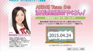 AKB48 Team8の濵松里緒菜やけん!20150424 徳島 鳴門金時.