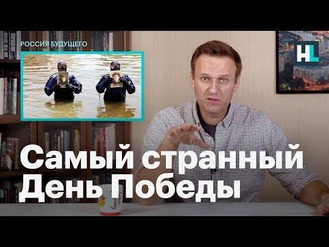 Навальный: самый странный День Победы