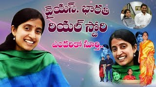 YS Bharathi Biography | YS Jagan Marriage| YS Bharathi inspiring Real Life Story # 2day 2morrow