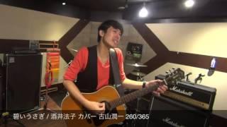 「365日YouTubeチャレンジ!」260日目! Singer Song Writerの古山潤一...
