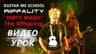 DIRTY MAGIC - The Offspring - ВИДЕО УРОК на электрогитаре, Riffality