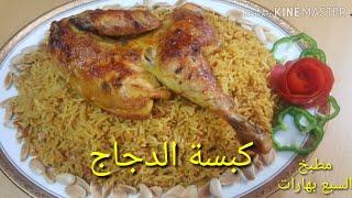 طريقة عمل كبسة الدجاج بطريقة سهلة و سريعةHow to make a chicken chicken in Saudi Arabia in an easy w