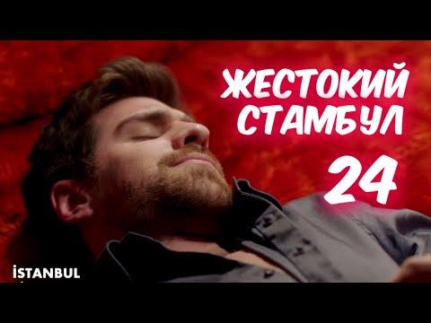 ЖЕСТОКИЙ СТАМБУЛ 24 серия с русской озвучкой. Анонс