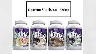 Matrix Протеин 2.0  - Отзывы