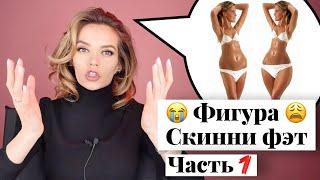 постер к видео Что такое фигура СКИННИ ФЭТ (Skinny fat) + Фото. Часть 1