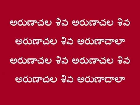 arunacahala shiva  lyrics in Telugu
