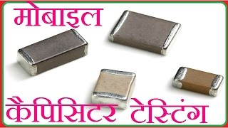 MOBILE COMPONENT TESTING / CHECKING [.CAPACITOR ]IN HINDI-हिंदी 2017 . ONE LINE MOBILE REPAIRING