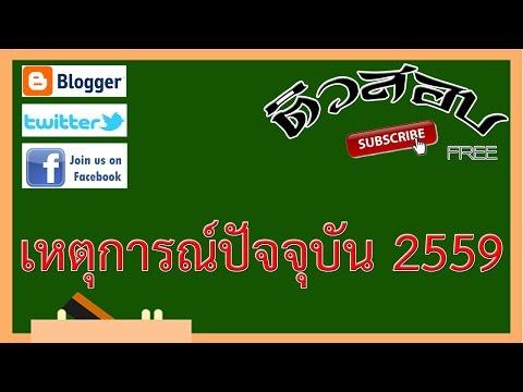 ติวสอบฟรี!!! ติวสอบครูผู้ช่วย เหตุการณ์ปัจจุบัน 2559