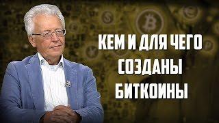 Валентин Катасонов. 'Кем и для чего созданы биткоины'