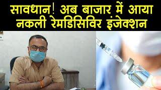 Coronavirus Indore Update : अब बाजार में आया नकली Remdesivir Injection