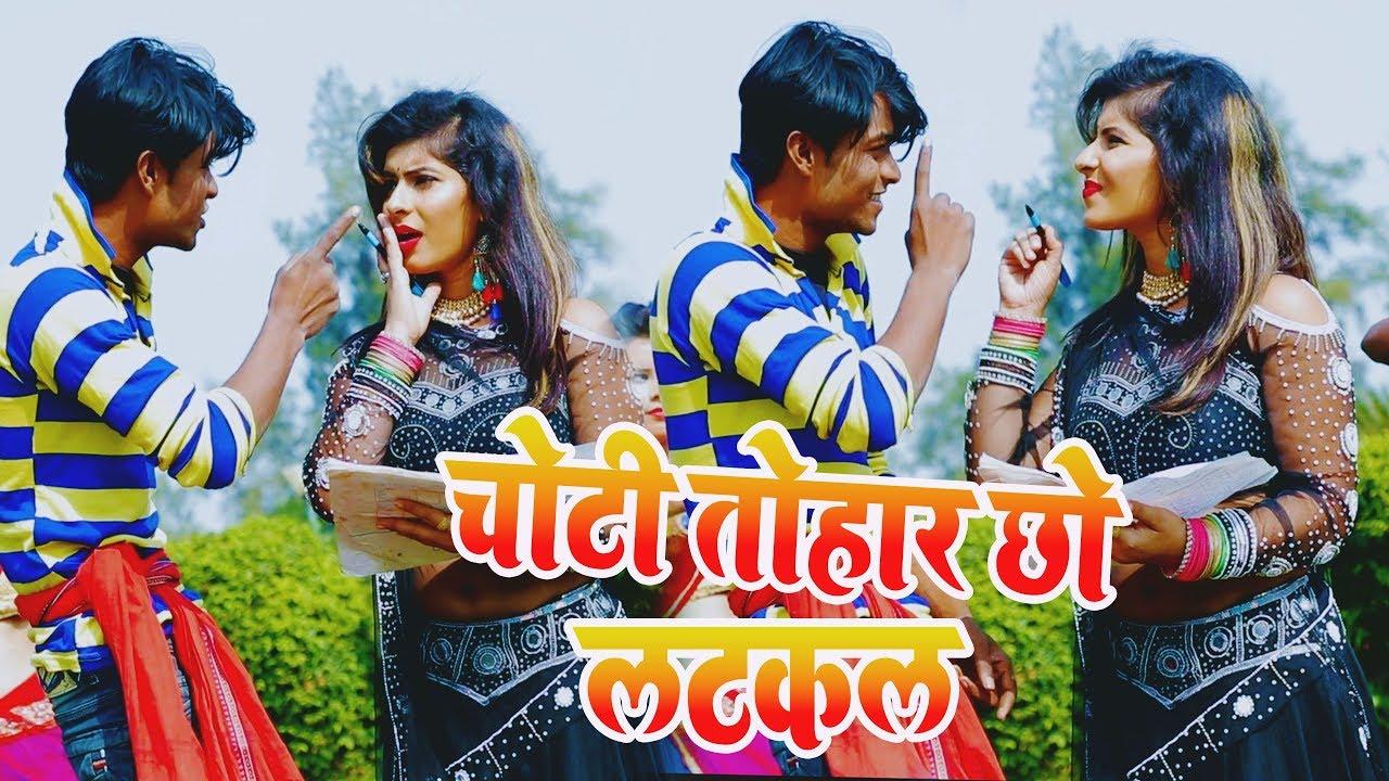 चोटी तोहार छो लटकल - ऋषिदेव चौधरी - New HIt Maithili Video Song 2020 - Rishidev Chaudary