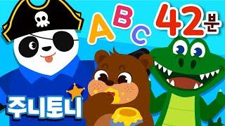 ★주니토니 파닉스 모음집★ A부터 Z까지 알파벳 ABC…