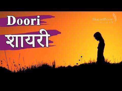 Doori Love Shayari (2019) | Heart Touching Love Shayari Male Version