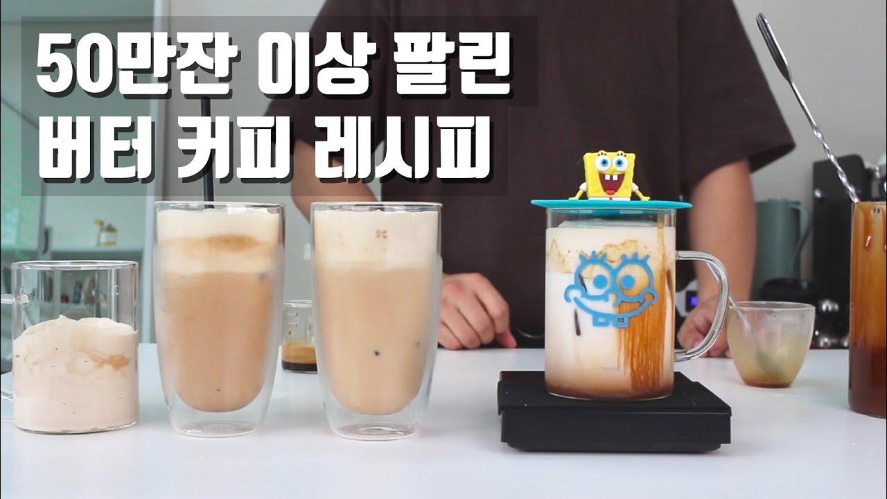 2잔은 마셔야되는 버터 커피 레시피.