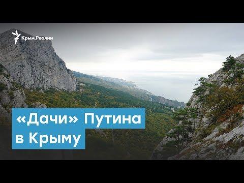 «Дачи» Путина в Крыму | Крымский вечер