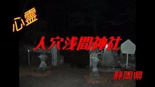 【心霊】鳥居をくぐると死ぬ?? 人穴浅間神社