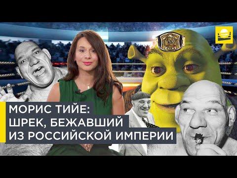 Морис Тийе: Шрек, бежавший из России | Наши биографии за рубежом | 12+