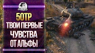 [ГАЙД] 50TP Tyszkiewicza - ТВОИ ПЕРВЫЕ ЧУВСТВА ОТ АЛЬФЫ БОГОВ!!