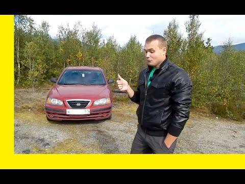 Знакомство с Hyundai Elantra XD J3 1.6 105л.с Миша Яковлев Кировск
