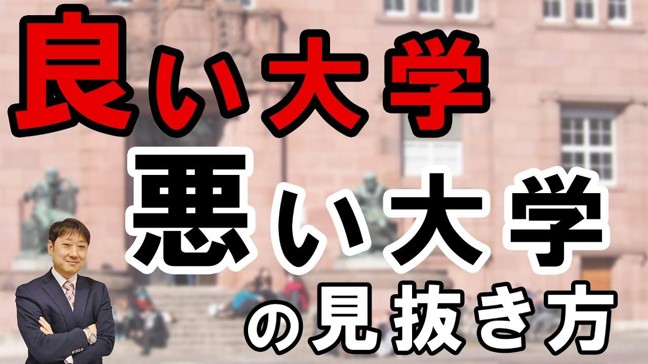 【日本の大学ランキング】良い大学と悪い大学の話