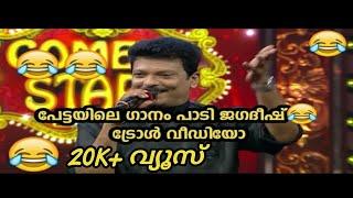 Jagadeesh Petta Song Troll/Malayalam/മലയാളം/Petta Troll/ജഗദീഷ് പേട്ട ട്രോൾ