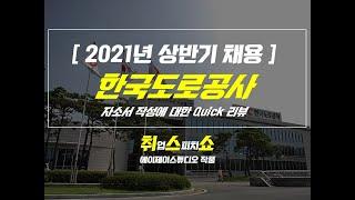 자소서) 2021년 상반기 한국도로공사 자소서 Quic…