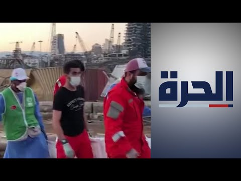 فرق طبية ومساعدات عاجلة لإغاثة منكوبي انفجار مرفأ بيروت  - نشر قبل 4 ساعة
