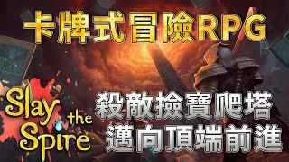【Slay of Spire / 殺戮尖塔】卡牌式冒險RPG遊戲,運用專屬的角色及牌組,殺盡敵人並獲取寶物,一同邁向更高的樓層前進:01