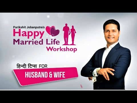 How to be Happy in Married Life Hindi - Husband Wife Relationship Tips by Parikshit Jobanputra
