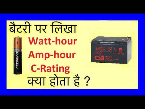 battery-amp-hour-,watt-hour-or-c-rating-in-hindi.