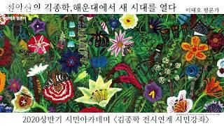 《한국현대미술작가조명 III 김종학》 전시연계강좌 | …