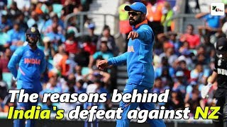 Watch: These are the reasons behind India's loss against New Zealand   ICC CWC 2019