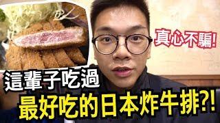 日本留學#17 這輩子吃過最好吃的日本炸牛排?! 肉要幾分熟自己決定! 大阪超推薦美食!【牛かつもと村】