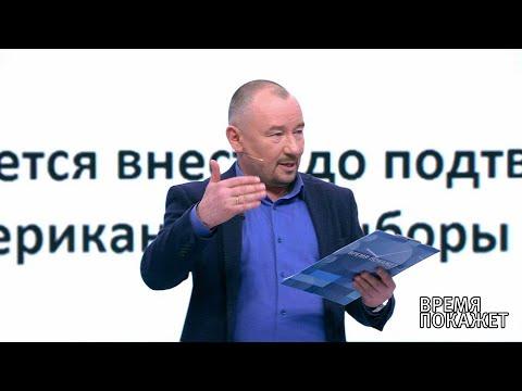В условиях санкций. Время покажет. Выпуск от 03.04.2019