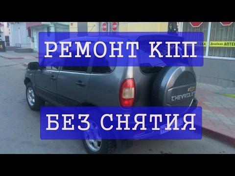 Ремонт 5-ой передачи КПП Шевроле Нивы Chevrolet NIVA . Ремонт Нива Шевроле своими руками