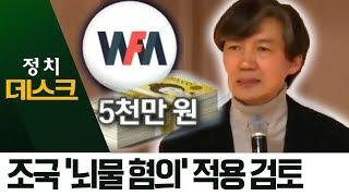 조국 향하는 검찰 수사…'뇌물 혐의' 적용 검토 | 정치데스크