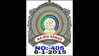 Aaj ka Sabak by maulana Yunus Palanpuri sahab(5)