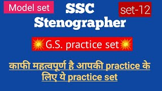 GS practice set-11 for ssc steno || gs set for ssc Steno