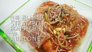 [korean Food] 전복 콩나물찜 Steamed Bean Sprouts With Abalone - How To, Recipe