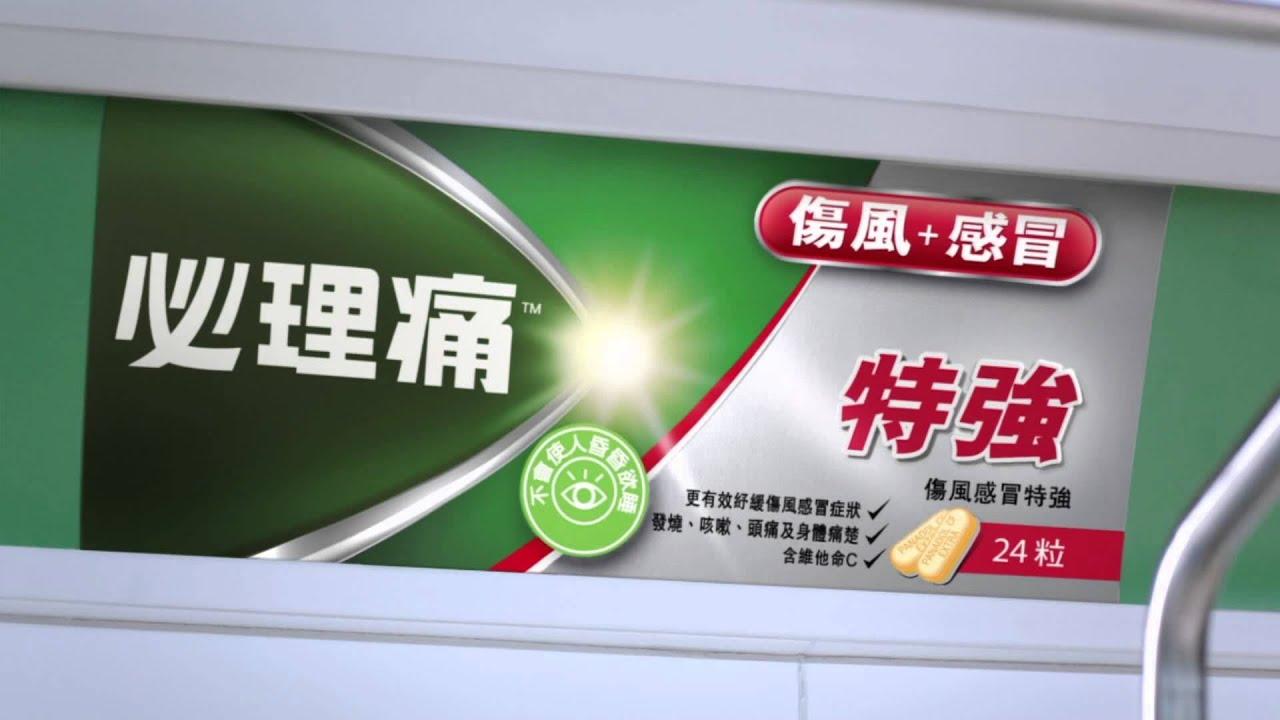 必理痛 特強傷風感冒丸 2015重拍2009年(唔係香港拍) 廣告 [HD] - YouTube
