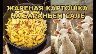 Жареная картошка на бараньем сале