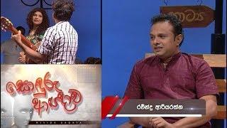 Sonduru Agnyaawa - (2018-06-10) - Ravindra Ariyaratne | ITN Thumbnail