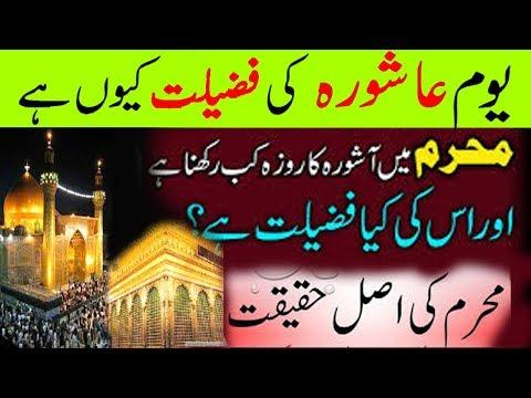 9 or 10 muharram ka roza in urdu  Ashura Ka Roza Kab Rakhna Hai Aur Kyun Aur Uski Fazilat