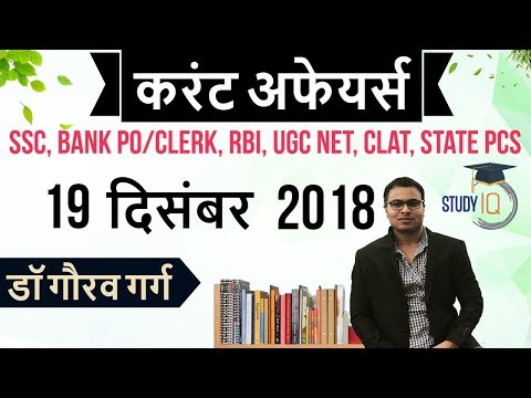 December 2018 Current Affairs in Hindi 19 December 2018 - SSC CGL,CHSL,IBPS PO,RBI,State PCS,SBI