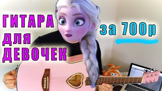 гитара для девочек \ за 700р