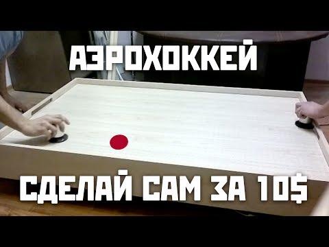 Аэрохоккей своими руками | Air Hockey Table | DIY